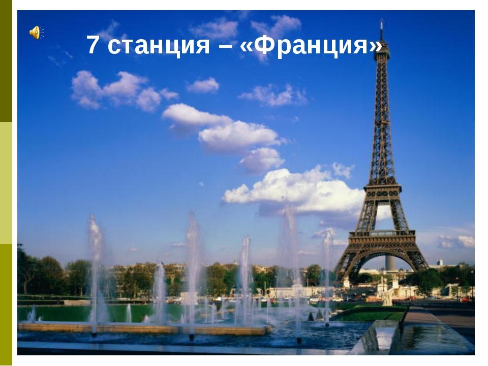 7 станция – «Франция»