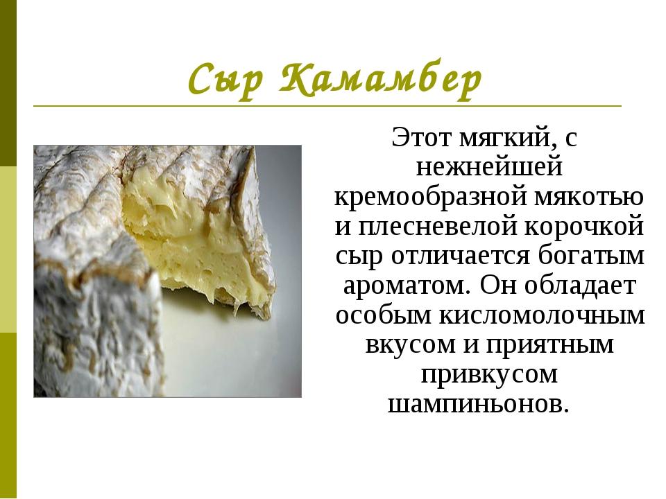 Сыр Камамбер Этот мягкий, с нежнейшей кремообразной мякотью и плесневелой кор...