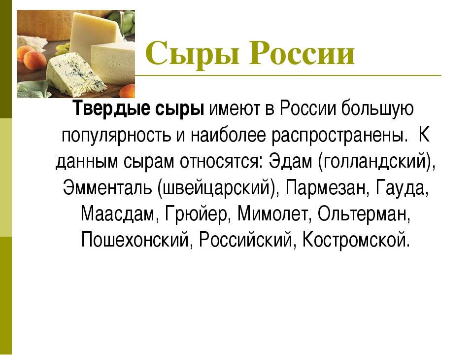 Твердые сыры имеют в России большую популярность и наиболее распространены....