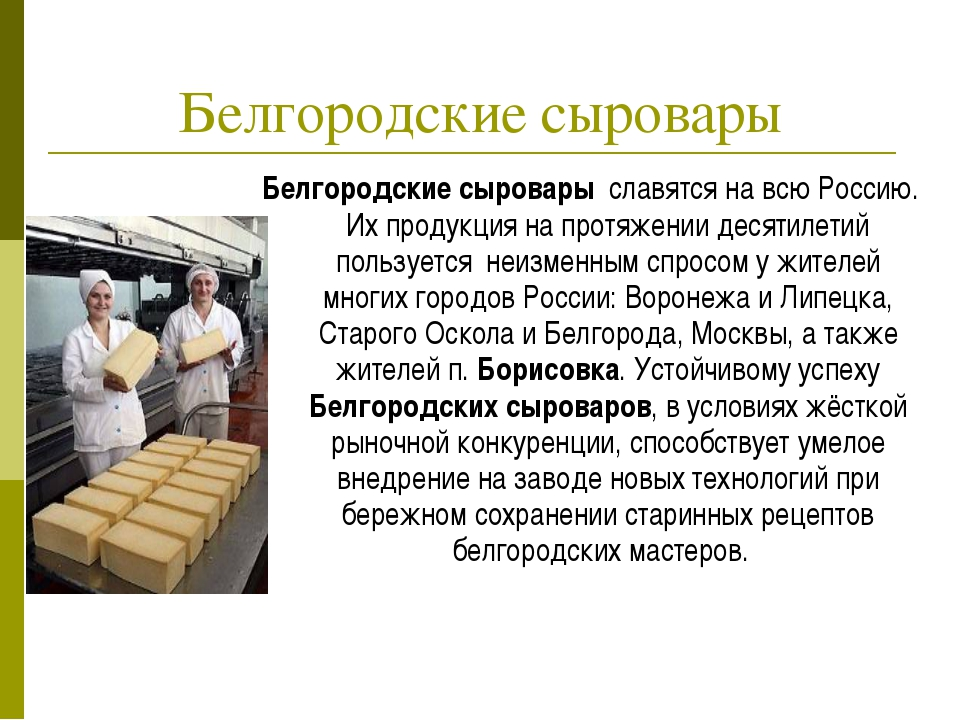 Белгородские сыровары славятся на всю Россию. Их продукция на протяжении деся...
