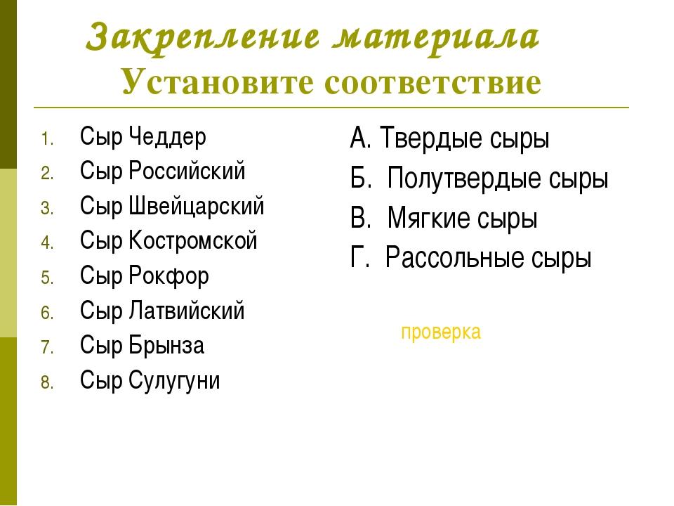 Закрепление материала Установите соответствие Сыр Чеддер Сыр Российский Сыр...