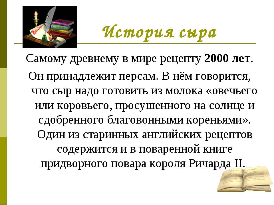 Самому древнему в мире рецепту 2000 лет. Он принадлежит персам. В нём говорит...
