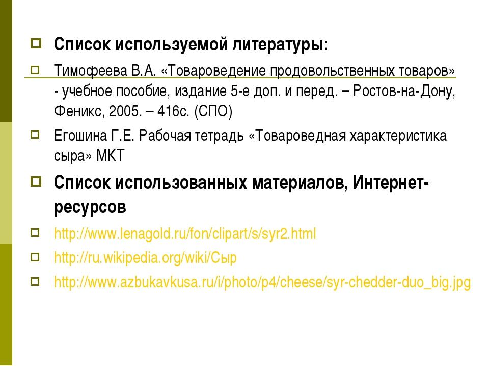 Список используемой литературы: Тимофеева В.А. «Товароведение продовольственн...
