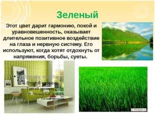 Зеленый Этот цвет дарит гармонию, покой и уравновешенность, оказывает длитель