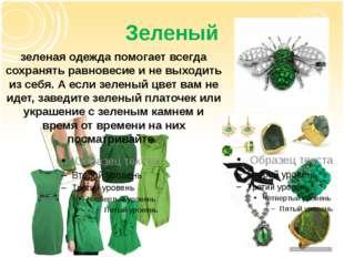 Зеленый зеленая одежда помогает всегда сохранять равновесие и не выходить из
