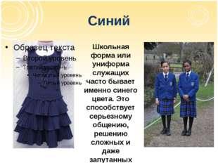 Синий Школьная форма или униформа служащих часто бывает именно синего цвета.