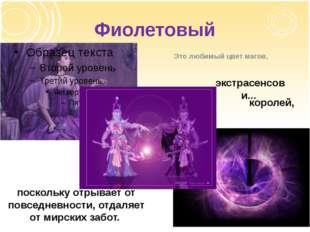 Фиолетовый Это любимый цвет магов, поскольку отрывает от повседневности, отда