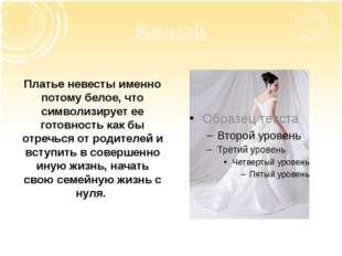 Белый Платье невесты именно потому белое, что символизирует ее готовность как