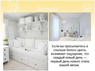 Белый Если вы просыпаетесь в спальне белого цвета, возникает ощущение, что ка