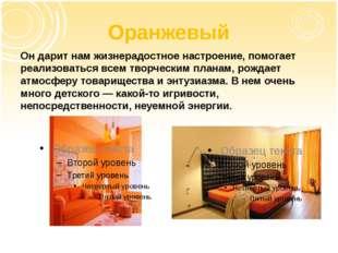 Оранжевый Он дарит нам жизнерадостное настроение, помогает реализоваться всем