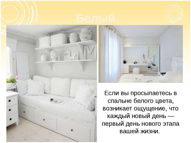 Белый Если вы просыпаетесь в спальне белого цвета, возникает ощущение, что ка...