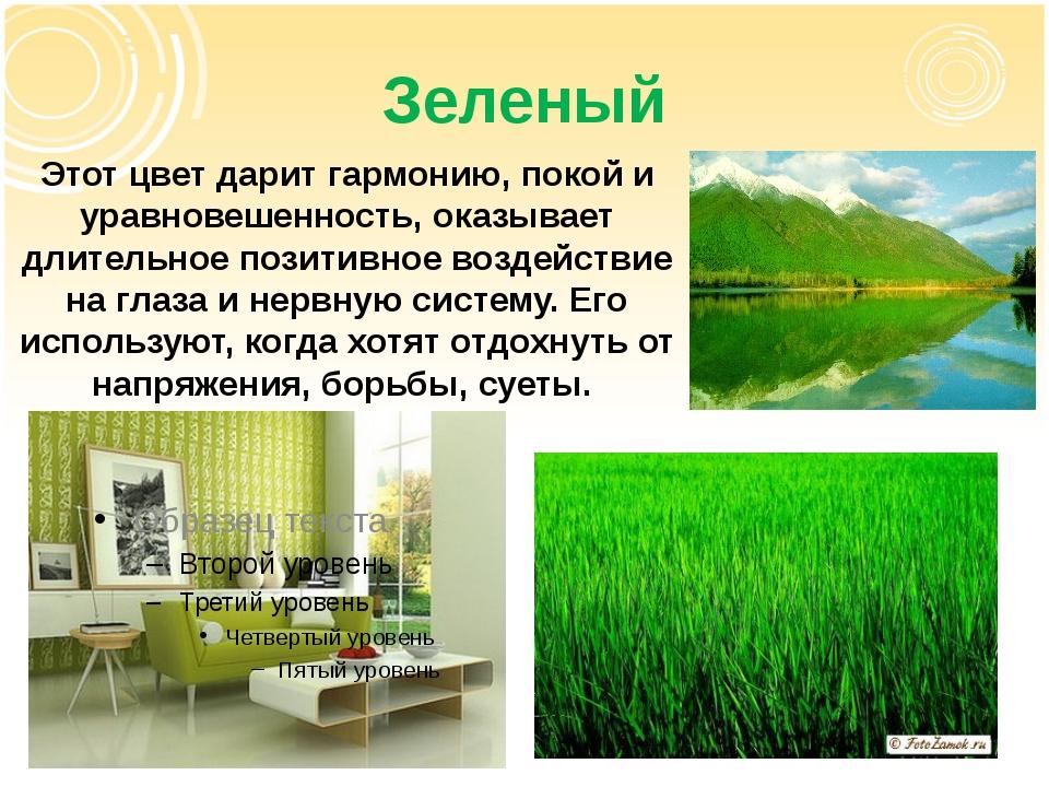 Зеленый Этот цвет дарит гармонию, покой и уравновешенность, оказывает длитель...