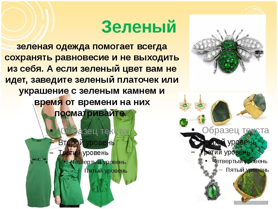 Зеленый зеленая одежда помогает всегда сохранять равновесие и не выходить из...