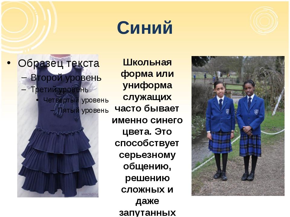 Синий Школьная форма или униформа служащих часто бывает именно синего цвета....