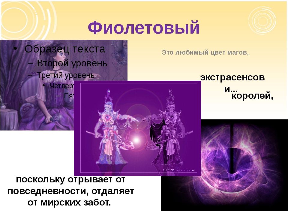 Фиолетовый Это любимый цвет магов, поскольку отрывает от повседневности, отда...