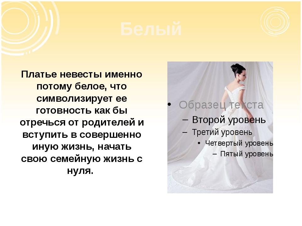 Белый Платье невесты именно потому белое, что символизирует ее готовность как...
