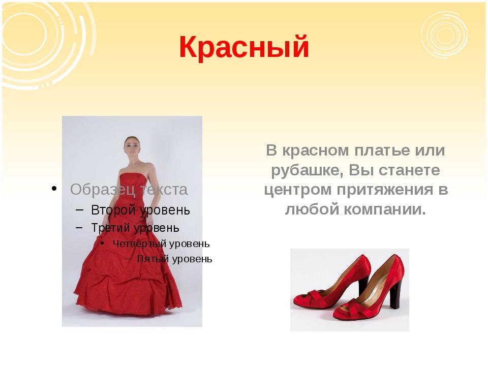 Красный В красном платье или рубашке, Вы станете центром притяжения в любой к...