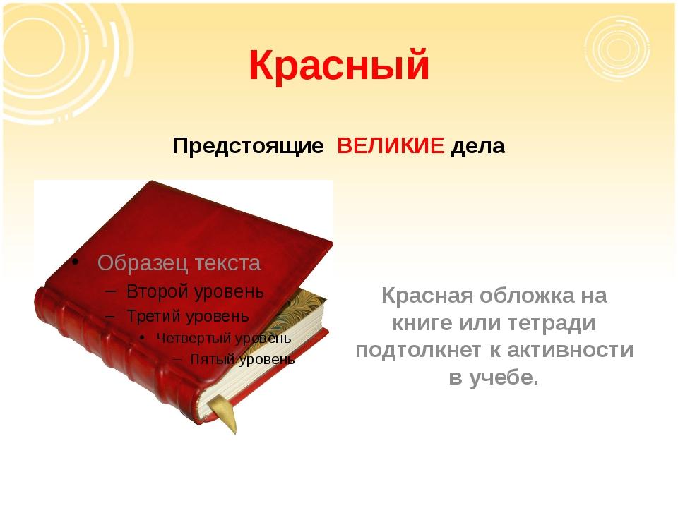 Красный Предстоящие ВЕЛИКИЕ дела Красная обложка на книге или тетради подтолк...