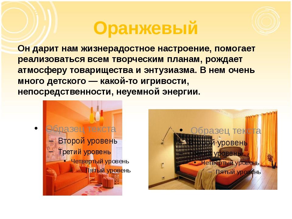 Оранжевый Он дарит нам жизнерадостное настроение, помогает реализоваться всем...