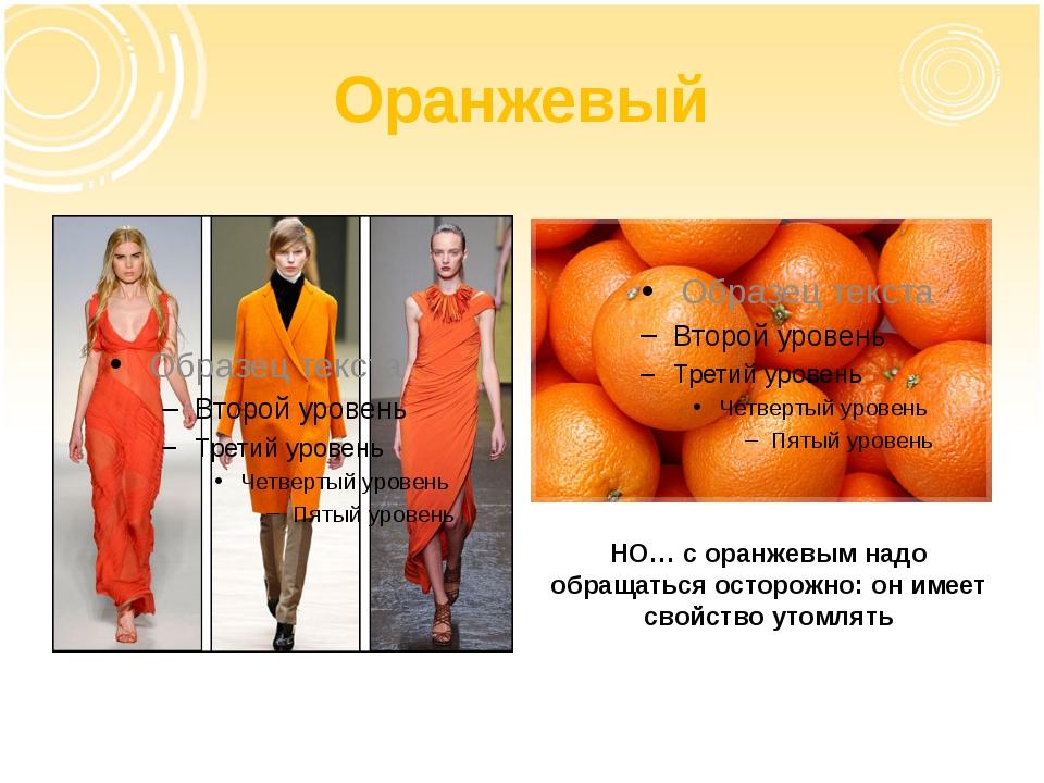 Оранжевый НО… с оранжевым надо обращаться осторожно: он имеет свойство утомлять