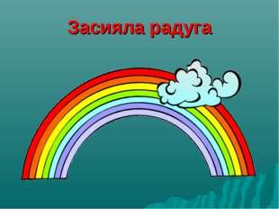 Засияла радуга