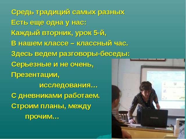 Средь традиций самых разных Есть еще одна у нас: Каждый вторник, урок 5-й, В...