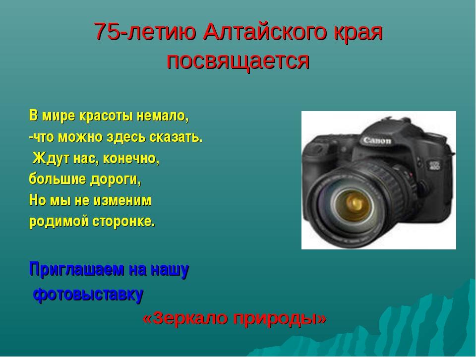 75-летию Алтайского края посвящается В мире красоты немало, -что можно здесь...