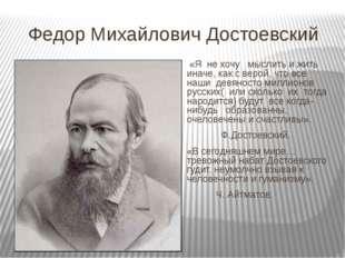 Федор Михайлович Достоевский «Я не хочу мыслить и жить иначе, как с верой, чт