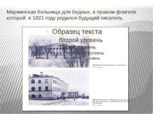 Мариинская больница для бедных, в правом флигеле которой в 1821 году родился