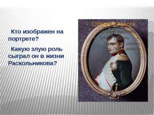 Кто изображен на портрете? Какую злую роль сыграл он в жизни Раскольникова?
