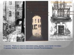 1-группа. Найти в тексте описание улиц, домов, трактиров столицы. 2-группа На