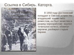 Ссылка в Сибирь. Каторга. В 1850 году Достоевский попадает в Омский острог. Н