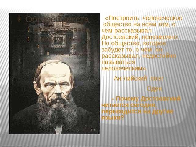 «Построить человеческое общество на всём том, о чём рассказывал Достоевский,...