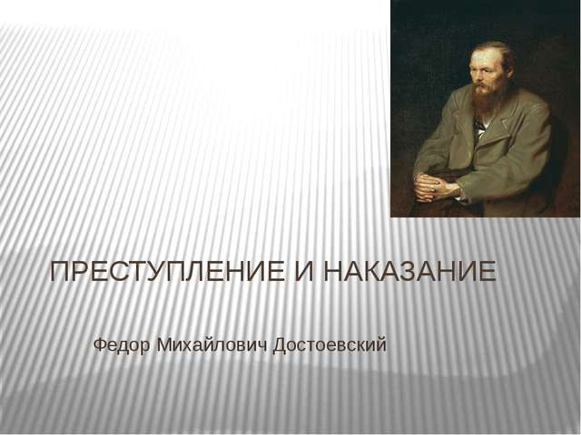ПРЕСТУПЛЕНИЕ И НАКАЗАНИЕ Федор Михайлович Достоевский