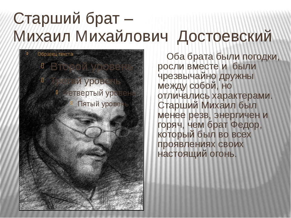 Старший брат – Михаил Михайлович Достоевский Оба брата были погодки, росли вм...