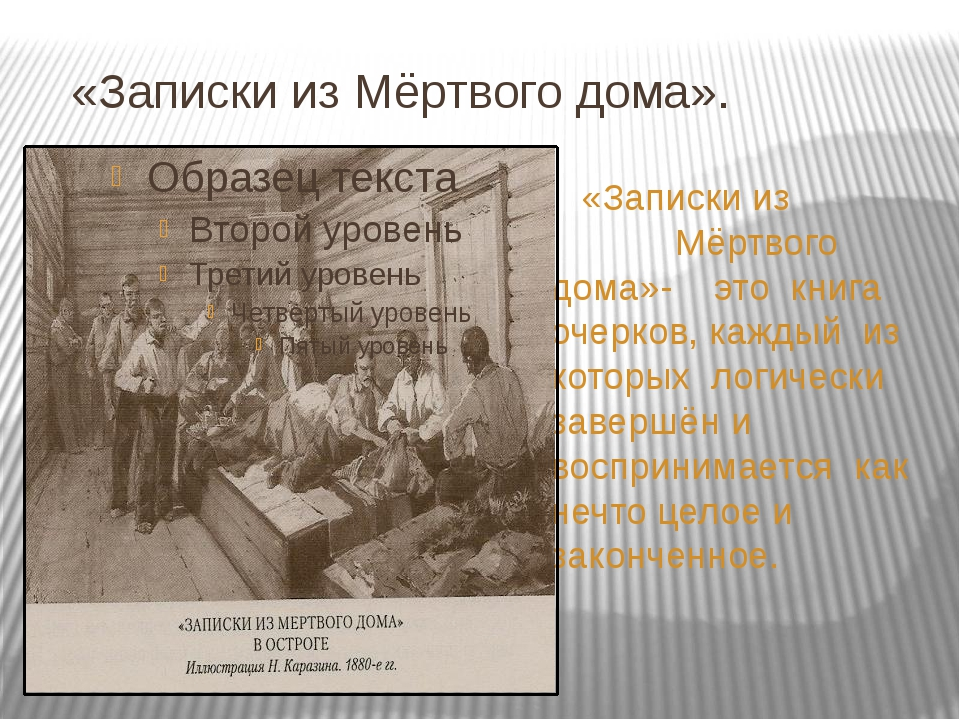 «Записки из Мёртвого дома». «Записки из Мёртвого дома»- это книга очерков, к...