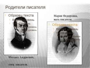 Родители писателя Михаил Андреевич, отец писателя. Мария Федоровна, мать писа