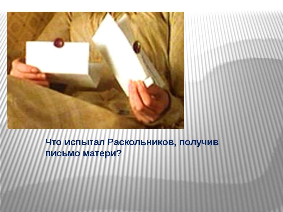 Что испытал Раскольников, получив письмо матери?