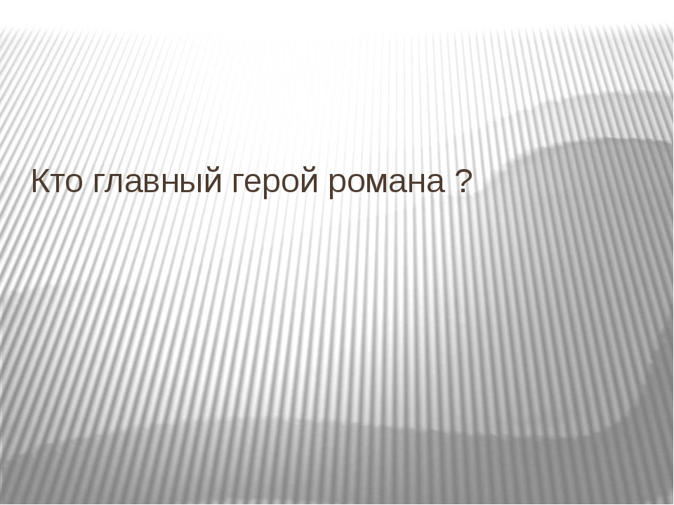 Кто главный герой романа ?