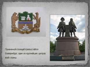 Признанной столицей Урала остаётся Екатеринбург, один из крупнейших центров в