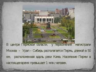 В центре Пермской области, у пересечения магистрали Москва – Урал – Сибирь ра