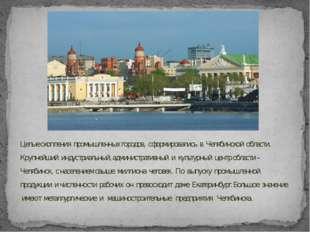 Целые скопления промышленных городов, сформировались в Челябинской области. К