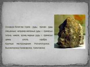 Основное богатство Урала - руды, причем руды смешанные, например железные руд