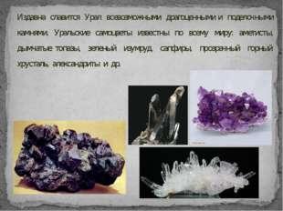 Издавна славится Урал всевозможными драгоценными и поделочными камнями. Ураль