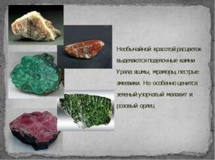 Необычайной красотой расцветок выделяются поделочные камни Урала: яшмы, мрамо