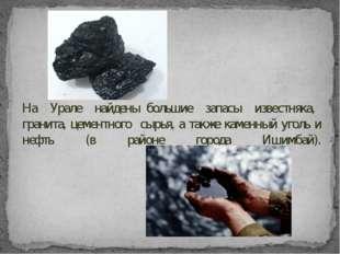 На Урале найдены большие запасы известняка, гранита, цементного сырья, а такж