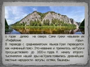В античные времена древним грекам было смутно известно о горах далеко на севе