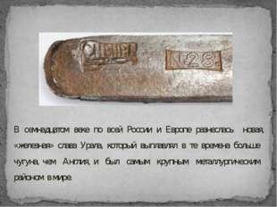 В семнадцатом веке по всей России и Европе разнеслась новая, «железная» слава