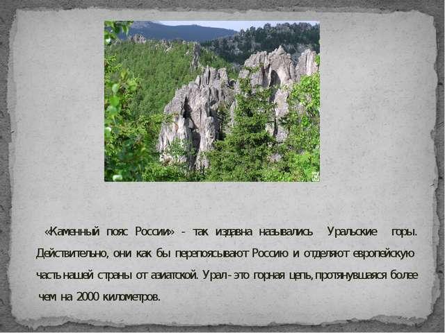 «Каменный пояс России» - так издавна назывались Уральские горы. Действительн...