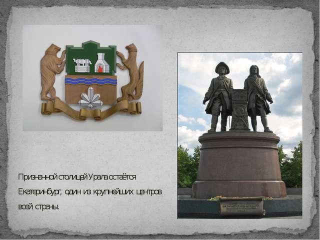 Признанной столицей Урала остаётся Екатеринбург, один из крупнейших центров в...